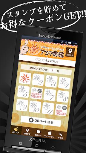 アジア癒し館公式アプリ