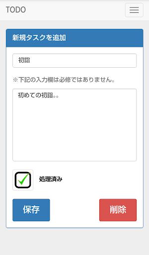 玩免費生活APP|下載TODO app不用錢|硬是要APP