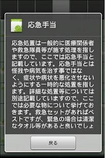 無人島 ~サバイバルシミュレーション~ - screenshot thumbnail