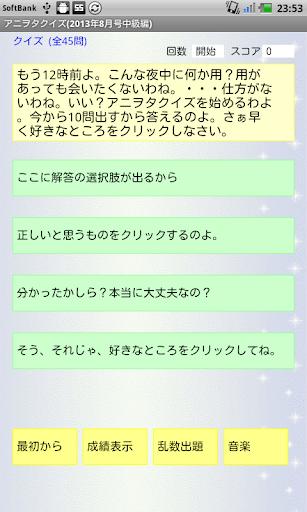 アニヲタクイズ 2013年8月号中級編