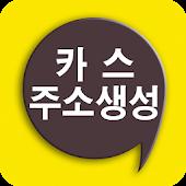 카스주소생성기★카카오스토리채널★스토리채널단축도메인