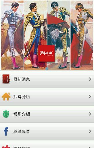 玩商業App|鬥牛士餐飲企業免費|APP試玩