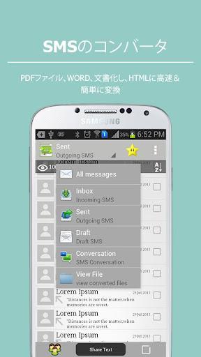 にSMS(テキスト CSV 共有SMS)