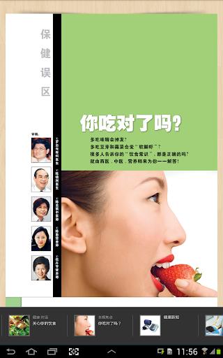 玩新聞App|《健康No.1》创刊号免費|APP試玩