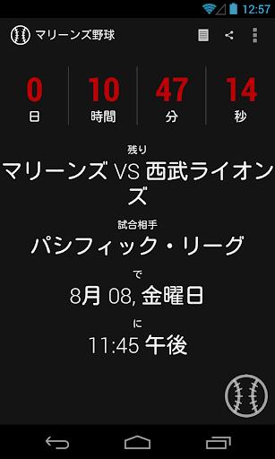 マリーンズ野球 運動 App-癮科技App