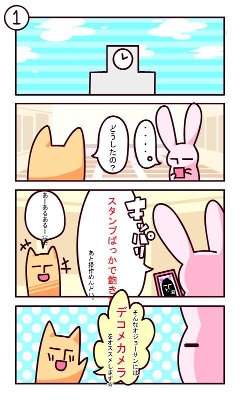 くるこちゃんのアプリライフ - screenshot