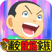 Free SUPER RADICAL GAG FAMILY GACHA APK for Windows 8