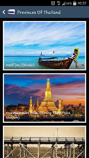NadooZaa Provinces Of Thailand