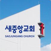 새중앙 교회
