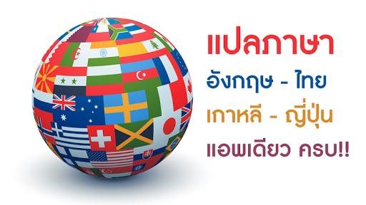 แปลภาษา อังกฤษเป็นไทย