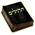 Psalms – Tehilim logo