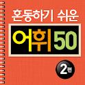 혼동어휘50_2편 icon