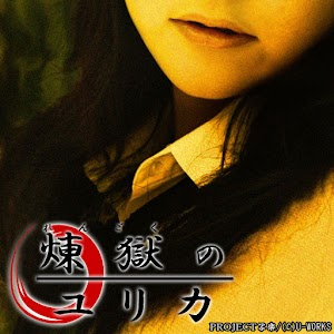 煉獄のユリカ(体験��) for PC and MAC