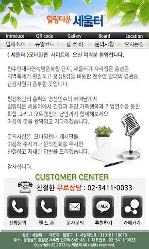 【免費商業App】세울터-APP點子
