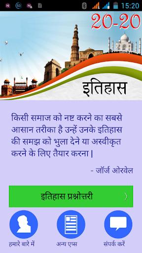 20-20 Quiz History in Hindi