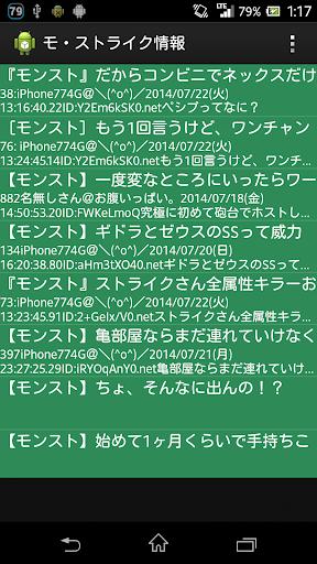 無料娱乐Appのモンスト情報|記事Game