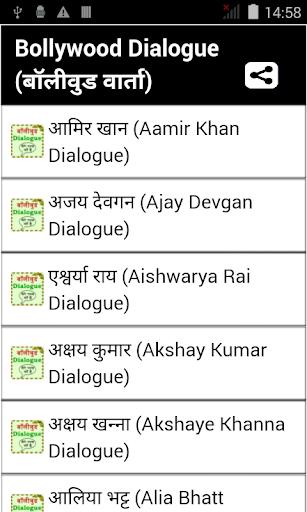 best dialogue