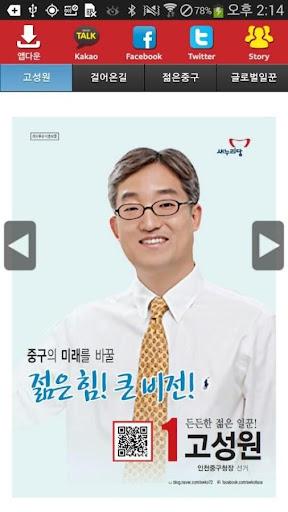 고성원 새누리당 인천 후보 공천확정자 샘플 모팜