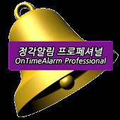 OnTimeAlarm_Pro