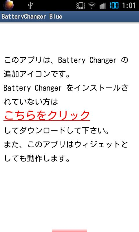 Battery Changer Colorful - screenshot