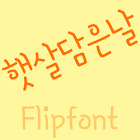 MDSunlight Korean Flipfont icon