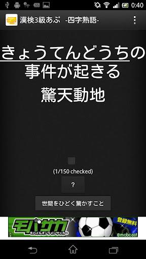 漢検3級あぷ