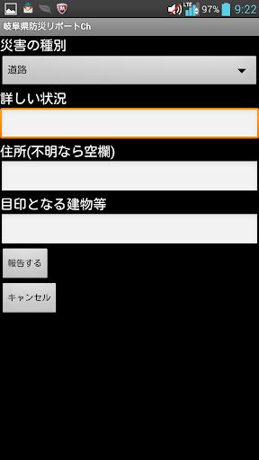 無料通讯Appの岐阜県防災リポートCH|記事Game