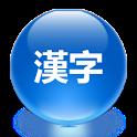 편한 한자외우기 icon