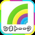 ひまトーーク -チャットで友達募集無料掲示板!- icon