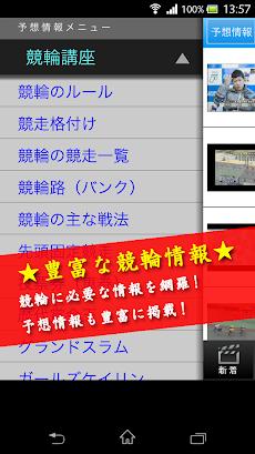 競輪チャンネルのおすすめ画像4