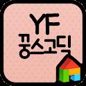 YF 꿍스고딕 도돌런처 전용 폰트 icon