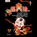 瘋火輪2電子版② (manga 漫画/Free) logo