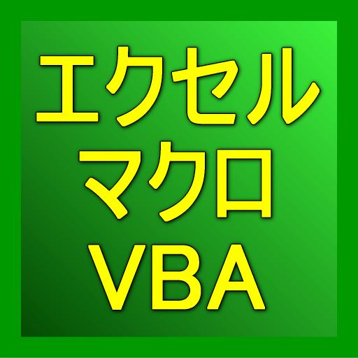 エクセルマクロVBA入門無料講座 商業 App LOGO-硬是要APP