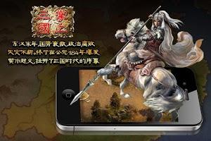 Screenshot of 掌上三国
