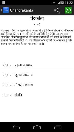 Chandrakanta Hindi Book