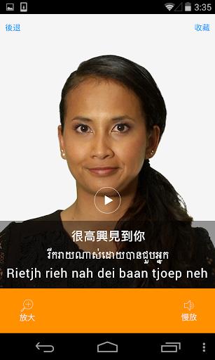 高棉語視頻字典 - 通過視頻學和說