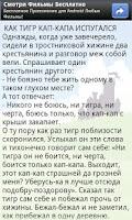 Screenshot of Сказки