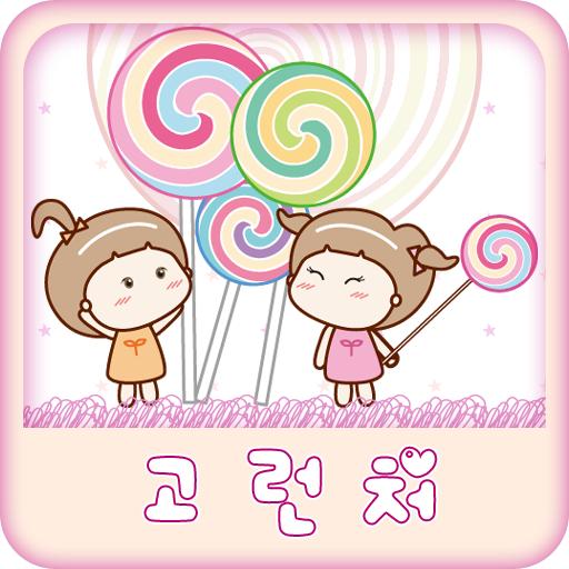네쌍둥이(화이트데이) 고런처 테마 個人化 App LOGO-APP試玩