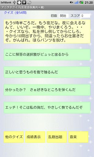 アニヲタクイズ 生徒会役員共*編