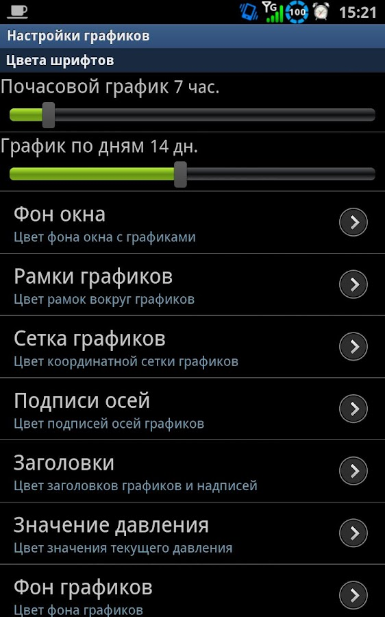 Barometer Pro- screenshot