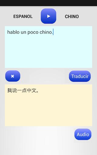西班牙文中文翻译