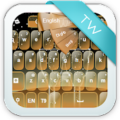 Eiffel Keyboard Theme