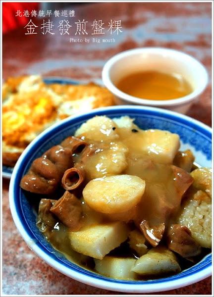 金捷發煎盤粿‧在地傳統小吃巡禮