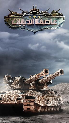 عاصفة الدبابات