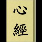 心经 (听) icon