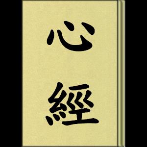 心經 (聽) 書籍 App LOGO-APP試玩