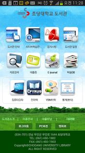 초당대학교 도서관- screenshot thumbnail