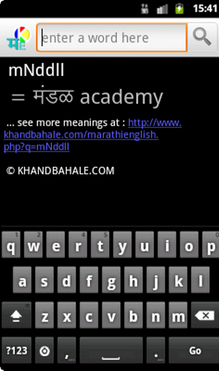Marathi to English Dictionary- screenshot