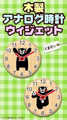 くまモンの木製アナログ時計ウィジェット無料のおすすめ画像1