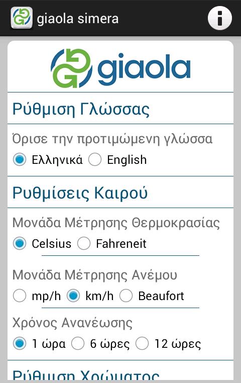 giaola simera (σήμερα) - screenshot